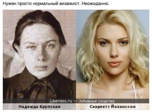 Parecidos razonables Nadia Krúpskaya Scarlett Johansson